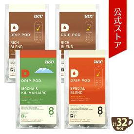 ドリップポッド定番カプセルコーヒー 3種飲み比べット 32杯分 | UCC DRIP POD ドリップマシン レギュラーコーヒー カプセルコーヒー カプセル式