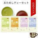 お試しティーセット 32杯分| 静岡煎茶 セイロン紅茶 ジャスミン茶 アールグレイ紅茶