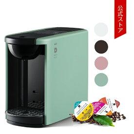 UCC カプセル式コーヒーメーカー DRIPPOD ドリップポッド DP3 カラー4色 | ドリップマシン コーヒーメーカー コーヒーマシン レギュラーコーヒー おしゃれ カプセルコーヒー 時短 ホワイト ブラウン アッシュローズ ペールミント