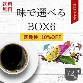 UCC ドリップポッド (DRIP POD) 【定期便・毎回10%OFF・毎回送料無料】味で選べるBOX6 72杯分   UCC DRIPPOD ドリップポッド ドリップマシン コーヒーメーカー コーヒーマシン コーヒーマシーン レギュラーコーヒー カプセルコーヒー カプセル式