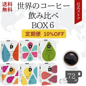 UCC ドリップポッド (DRIP POD)【定期便・毎回10%OFF・毎回送料無料】 世界のコーヒー飲み比べBOX6 72杯分   UCC DRIPPOD ドリップポッド ドリップマシン コーヒーメーカー コーヒーマシン コーヒーマシーン レギュラーコーヒー カプセルコーヒー カプセル式