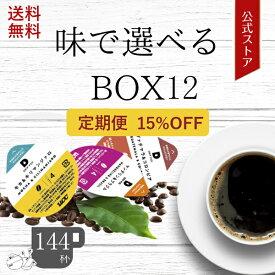 UCC ドリップポッド (DRIP POD)【定期便・毎回15%OFF・毎回送料無料】 味で選べるBOX12 144杯分   UCC DRIPPOD ドリップポッド ドリップマシン コーヒーメーカー コーヒーマシン コーヒーマシーン レギュラーコーヒー カプセルコーヒー カプセル式