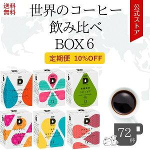 UCC ドリップポッド (DRIP POD)【定期便・毎回10%OFF・毎回送料無料】 世界のコーヒー飲み比べBOX6 72杯分 | UCC DRIPPOD ドリップポッド ドリップマシン コーヒーメーカー コーヒーマシン コーヒー