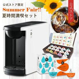 UCC カプセル式コーヒーメーカー ドリップポッド SummerFair!! DP3 夏時間満喫セット カラー4色   DRIPPOD ドリップマシン コーヒーメーカー コーヒーマシン レギュラーコーヒー おしゃれ カプセルコーヒー 時短