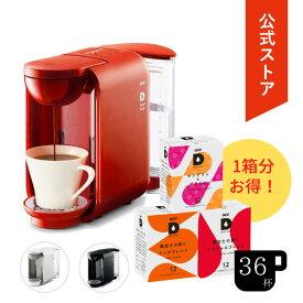 【公式】UCC カプセル式コーヒーメーカー DRIPPOD ドリップポッド DP2 人気定番コーヒーセット【送料無料】   ドリップマシン コーヒーマシン レギュラーコーヒー おしゃれ カプセルコーヒー カプセル