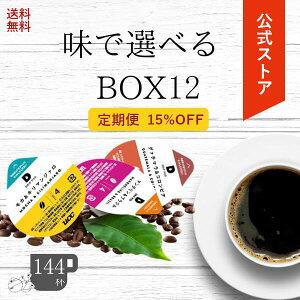【公式】UCC ドリップポッド (DRIP POD)【定期便・毎回15%OFF・毎回送料無料】 味で選べるBOX12 144杯分 | UCC DRIPPOD ドリップポッド ドリップマシン コーヒーメーカー コーヒーマシン コーヒーマシ
