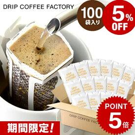 【日本1位焙煎士監修】送料無料 自家焙煎 ドリップコーヒー ドリップバッグ 100杯 ( 100袋 ) マイルド ブレンド   ドリップパック ドリップバッグコーヒー ドリップパックコーヒー ドリップコーヒーファクトリー
