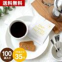 送料無料 自家焙煎 カフェインレス デカフェ ドリップコーヒー ドリップバッグ 100杯 ( 100袋 ) コロンビア ドリップパック ドリップコーヒーファクトリー