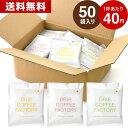 【日本1位焙煎士監修】送料無料 自家焙煎 50杯 ( 50袋 ) 違いを楽しむ カフェインレス デカフェ 3種 飲み比べ ドリッ…