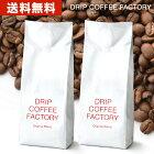 送料無料 自家焙煎 コーヒー オリジナル ブレンド 1kg ( 500g × 2袋 ) ( コーヒー豆 コーヒー粉 珈琲 )( ドリップ コーヒー ファクトリー )