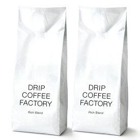 送料無料 自家焙煎 リッチ ブレンド 1kg ( 500g × 2袋 ) ( コーヒー豆 コーヒー粉 珈琲 )( ドリップ コーヒー ファクトリー )パッケージ移行中に伴い、商品画像とパッケージが異なる場合があります。あらかじめご了承ください。