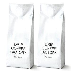 送料無料 自家焙煎 リッチ ブレンド 1kg ( 500g × 2袋 ) ( コーヒー豆 コーヒー粉 珈琲 )( ドリップ コーヒー ファクトリー )パッケージ移行中に伴い、商品画像とパッケージが異なる場合がありま