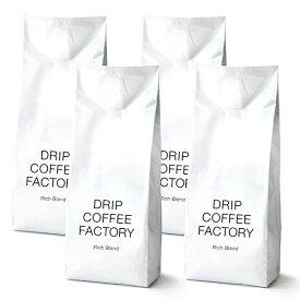 送料無料 自家焙煎 コーヒー リッチ ブレンド 2kg ( 500g × 4袋 ) ( コーヒー豆 コーヒー粉 珈琲 )( ドリップ コーヒー ファクトリー )