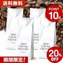 【日本1位焙煎士監修】送料無料 自家焙煎 コーヒー リッチ ブレンド 2kg ( 500g × 4袋 ) ( コーヒー豆 コーヒー粉 珈…
