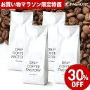 送料無料 自家焙煎 コーヒー リッチ ブレンド 2kg ( 500g × 4袋 ) ( コーヒー豆 コーヒー粉 珈琲 )( ドリップ コーヒ…
