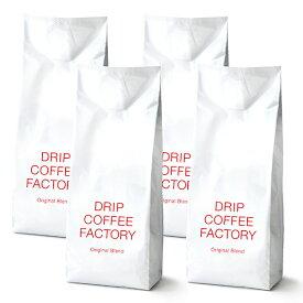 送料無料 自家焙煎 コーヒー オリジナル ブレンド 2kg ( 500g × 4袋 ) ( コーヒー豆 コーヒー粉 珈琲 )( ドリップ コーヒー ファクトリー )