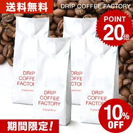 【日本1位焙煎士監修】送料無料 自家焙煎 コーヒー オリジナル ブレンド 2kg ( 500g × 4袋 ) ( コーヒー豆 コーヒー粉 珈琲 )( ドリップ コーヒー ファクトリー )