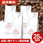 【エントリーで全品ポイント10倍!】(〜4/16 1:59)送料無料 自家焙煎 コーヒー オリジナル ブレンド 2kg ( 500g × 4袋 ) ( コーヒー豆 コーヒー粉 珈琲 )( ドリップ コーヒー ファクトリー )