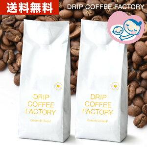 送料無料 自家焙煎 カフェインレス デカフェ コロンビア 1kg ( 500g × 2袋 )( コーヒー豆 コーヒー粉 珈琲 )( ドリップ コーヒー ファクトリー )