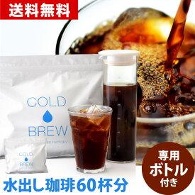 送料無料 ポット付き!水出しアイスコーヒーバッグ 20バッグ セット (1バッグ 35g入り)(1袋10バッグ入り×2袋) | ドリップコーヒーファクトリー