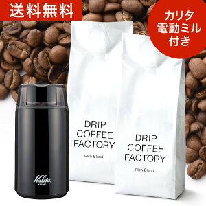 送料無料 カリタ電動コーヒーミル+コーヒー豆1kgセット(500g × 2袋)| ドリップコーヒーファクトリー