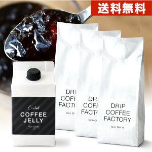 送料無料 リッチブレンド クラッシュド コーヒーゼリー 500ml×1本&【豆or粉】リッチブレンド コーヒー 500g×3袋セット ( コーヒーゼリー クラッシュドタイプ ) | ドリップコーヒーファクトリ