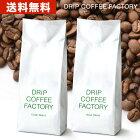 送料無料 自家焙煎 コーヒー ホテル ブレンド 1kg ( 500g × 2袋 ) ( コーヒー豆 コーヒー粉 珈琲 )( ドリップ コーヒー ファクトリー )