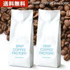 送料無料 自家焙煎 コーヒー スペシャル ブレンド 1kg ( 500g × 2袋 ) ( コーヒー豆 コーヒー粉 珈琲 )( ドリップ コーヒー ファクトリー )