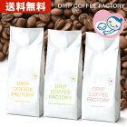 送料無料 自家焙煎 カフェインレス デカフェ 3種 飲み比べ アソートセット 1.5kg ( 500g × 各1袋 合計3袋 )( ドリップ コーヒー ファクトリー )(ディカフェ)