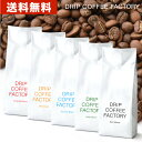送料無料 自家焙煎 違いを楽しむ 5種 飲み比べ レギュラーコーヒー アソート セット 2kg ( 400g × 各1袋 合計5袋 )( …