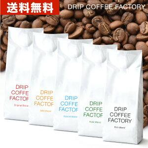 送料無料 自家焙煎 違いを楽しむ 5種 飲み比べ レギュラーコーヒー アソート セット 2kg ( 400g × 各1袋 合計5袋 )( ドリップ コーヒー ファクトリー )