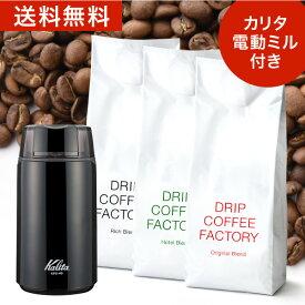 【日本1位焙煎士監修】送料無料 カリタ電動コーヒーミル+コーヒー豆3種飲み比べセット(300g × 3袋)| ドリップコーヒーファクトリー
