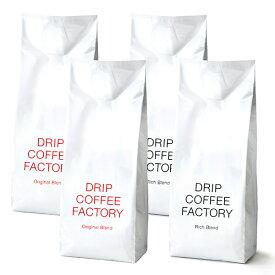 送料無料 自家焙煎 コーヒー オリジナル リッチ 2kg ( 500g × 各2袋 合計4袋 )( コーヒー豆 コーヒー粉 珈琲 )( ドリップ コーヒー ファクトリー )