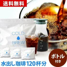 【7月30日より出荷】送料無料 ポット付き!水出しアイスコーヒーバッグ 40バッグ セット (1バッグ 35g入り)(1袋10バッグ入り×4袋) | ドリップコーヒーファクトリー
