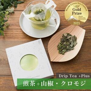 《 日本茶 を美味しく手軽に》 ドリップティー プラス 煎茶 + 山椒 クロモジ 1個 【 お茶 煎茶 緑茶 静岡茶ギフト 日本茶セット 煎茶セット 静岡茶 お試し 高級 日本茶 茶葉 プチギフト ギフト