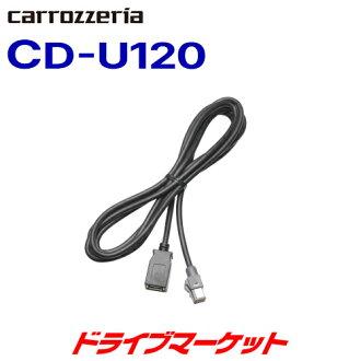 CD-U120 카롯트리아 USB 접속 케이블 선구자 PIONEER