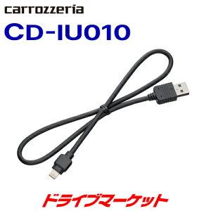 【代引無料】【7/19までポイント2倍】パイオニアCD-IU010iPhone/iPod用USB変換ケーブルカロッツェリアPIONEER【取寄商品】【】