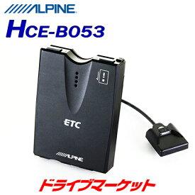 【ドドーン!!と全品ポイント増量中】アルパイン HCE-B053 ETC車載器 ALPINE【セットアップ無し】【DM】