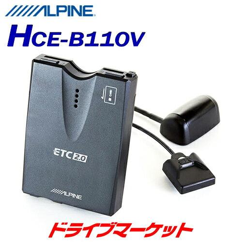 【大還元セール ポチっとな!】HCE-B110V アルパイン 光ビーコンレシーバー付ETC2.0車載器 ALPINE【セットアップ無し】【DM】
