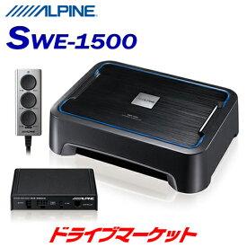【ドーーン!と全品超特価DM祭】 アルパイン SWE-1500 アンプ別体 薄型チューンアップ・サブウーファー ALPINE