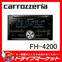 【期間限定☆全品ポイント2倍!!】FH-4200 PIONEER パイオニア CD/USB 2DINデッキ iPod/iPhone・Bluetooth対応 多様...