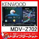 【期間限定☆全品ポイント2倍!!】【延長保証追加OK!!】 MDV-Z702 TYPE Z7型フルセグ内蔵メモリーナビ ケンウッド【02P03Dec16】