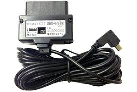 【ドドーン!!と全品ポイント増量中】OBD-HVTM ユピテル OBD2アダプター ハイブリッド専用 正確な車速検知や車両情報を表示【DM】