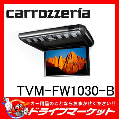 【期間限定☆全品ポイント2倍!!】TVM-FW1030-B フリップダウンモニター カロッツェリア 10.2V型ワイドVGA液晶パネルを搭載 パイオニア【02P03Dec16】