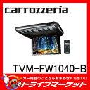 【期間限定☆全品ポイント2倍SALE中!!】TVM-FW1040-B フリップダウンモニター カロッツェリア 10.1V型ワイドXGA液晶パネルを搭載 パイオニ...