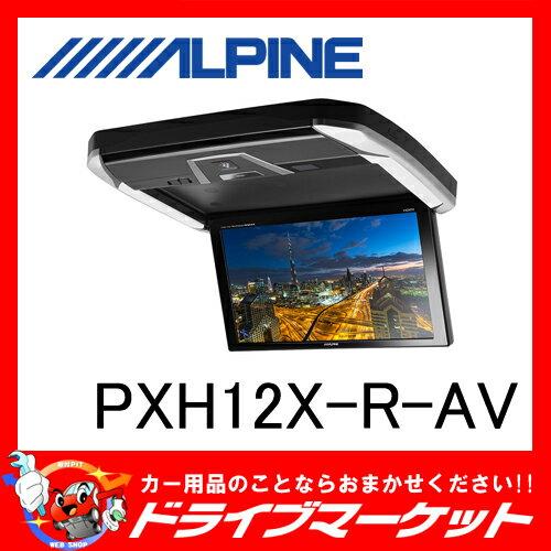 【期間限定☆全品ポイント2倍!!】【延長保証追加OK!!】PXH12X-R-AV アルパイン 12.8型プラズマクラスター技術搭載 リアビジョン ALPINE【02P03Dec16】
