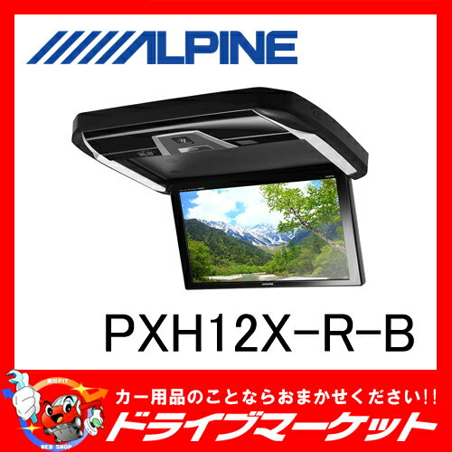 【期間限定☆全品ポイント2倍!!】【延長保証追加OK!!】PXH12X-R-B 12.8型 プラズマクラスター技術搭載 リアビジョン ALPINE(アルパイン)【02P03Dec16】