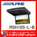 【期間限定☆全品ポイント2倍!!】RSH10S-L-B 10.1型 リアビジョン HDMI接続専用モデル ALPINE(アルパイン)【02P03Dec16】