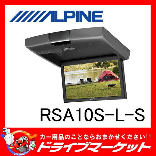 【期間限定☆全品ポイント2倍!!】RSA10S-L-S 10.1型 リアビジョン ALPINE(アルパイン)【02P03Dec16】
