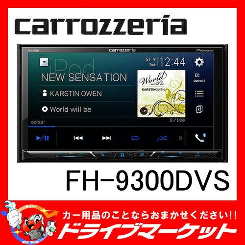 【期間限定☆全品ポイント2倍!!】FH-9300DVS 2DINデッキ DVD/CD/USB/iPod/Bluetooth対応 Pioneer(パイオニア) carrozzeria(カロッツェリア)【02P03Dec16】